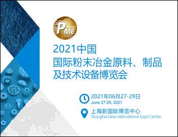 2021中国国际粉末冶金原料、制品及技术设备博览会