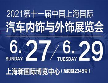 2021中国上海国际汽车内饰与外饰展览会