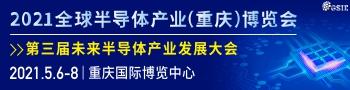2021全球半导体产业(重庆)博览会