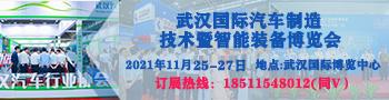 2021第四届武汉国际汽车制造技术暨智能装备博览会