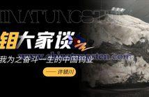 许锁川:献给我为之奋斗一生的中国钨业