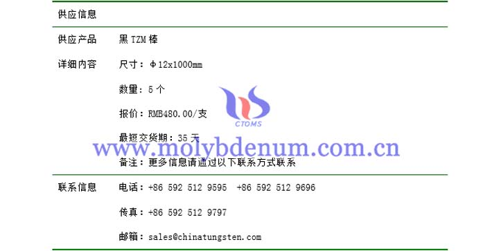 黑TZM棒价格表图片