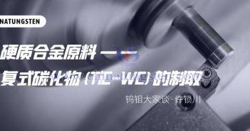 复式碳化物(TiC-WC)的制取