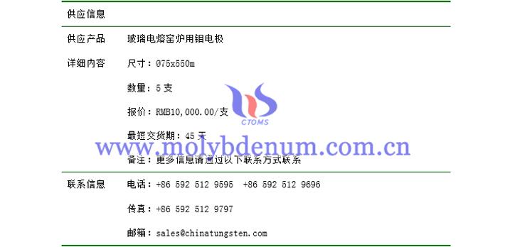 玻璃电熔窑炉用钼电极价格表图片
