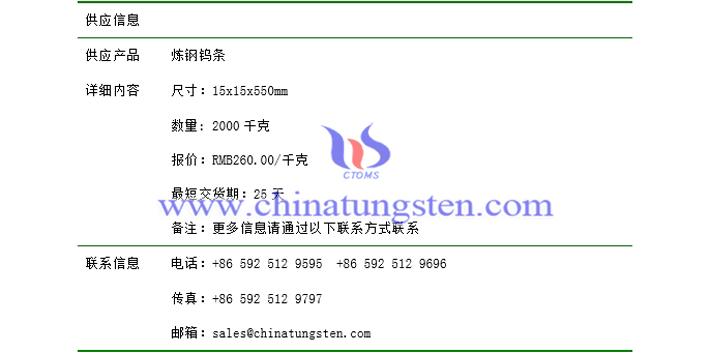 炼钢钨条价格表图片